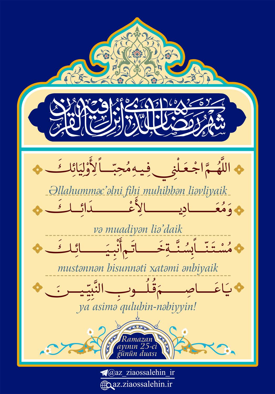 Ramazan ayının25-ci günün duası
