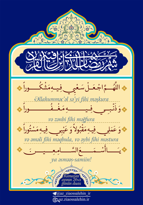 Ramazan ayının 26-cı günün duası