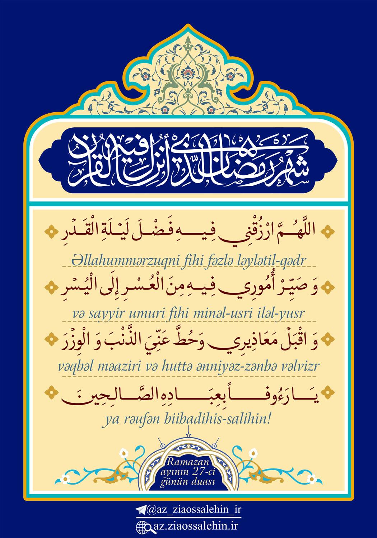 Ramazan ayının 27-ci günün duası