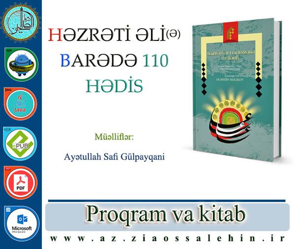 HƏZRƏTİ ƏLİ (Ə) BARƏDƏ 110 HƏDİS