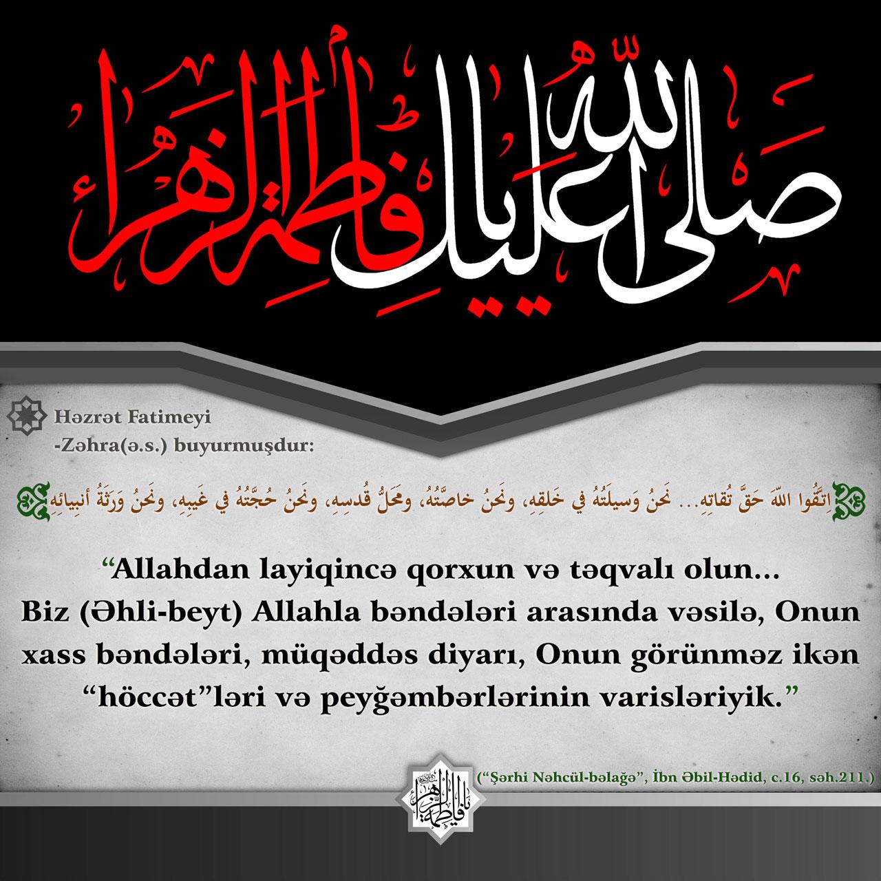 Əhli-beytin (ə) fəzilətləri, Həzrət Fatimeyi-Zəhra (ə.s.)