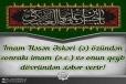 İmam Həsən Əskəri (ə) özündən sonrakı imam (ə.c.) və onun qeyb dövründən xəbər verir!
