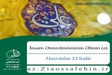 İmam Əlidən (ə) 12 hədis-1