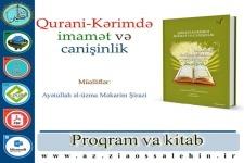 Qurani-Kərimdə  imamət və canişinlik