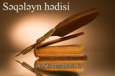 Səqələyn hədisi