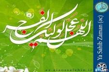 Ya Sahib Zaman (əc)