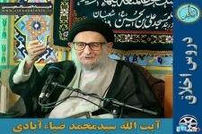 Ayətullah Ziya Abadi