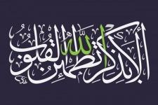 Allahı zikr etməyi