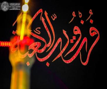 Ramazan ayının 18-dən 19-na keçən gecə