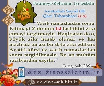 Fatiməyi-Zəhranın (s) təsbihi