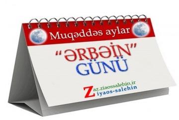 ƏRBƏİN ƏMƏLLƏRİ