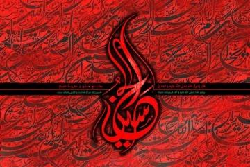 İmam Hüseynin (ə)
