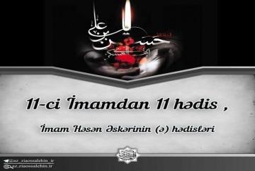 11-ci İmamdan 11 hədis , İmam Həsən Əskəri (ə), İmam Həsən Əskərinin (ə) hədisləri