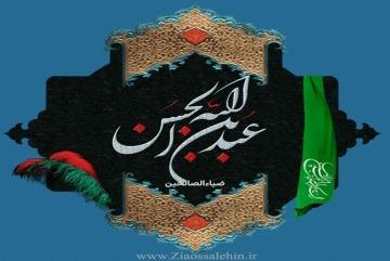 Abdullah ibn Həsən