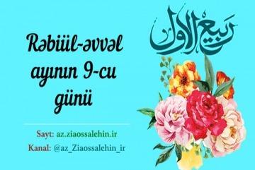 Rəbiül-əvvəl ayının 9-cu gününün hadisələri