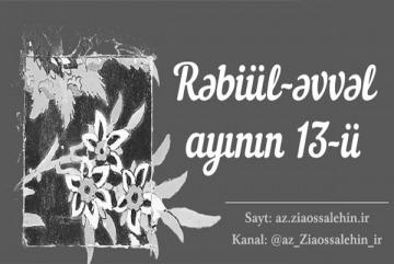 Rəbiül-əvvəl ayının 13-ü