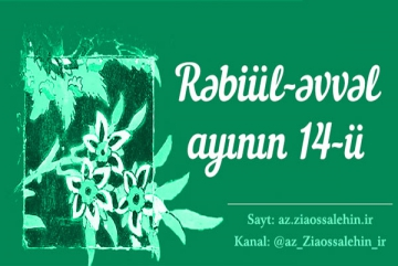 Rəbiül-əvvəl ayının 14-ü