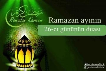 Ramazan ayının 26-cı gününün duası