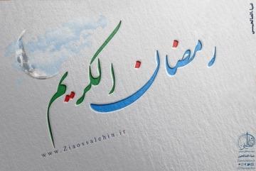Rəhmət ayı yəni Ramazan ayı ayların ən fəzilətlisidir