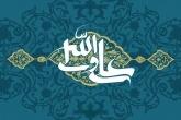 İmam Əli (ə)