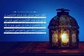 Ramazan ayının 1-ci günün duası