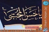 İmam Həsən (ə)