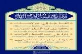 Ramazan ayının 11-ci günün duası