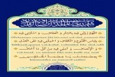 Ramazan ayının 12-ci günün duası