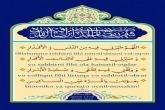 Ramazan ayının 13-cü günün duası