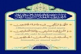 Ramazan ayının 15-ci günün duası