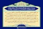 Ramazan ayının 17-ci gününün duası