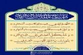 Mübarək Ramazan ayının 18-ci gününün duası