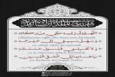 Ramazan ayının 19-cu gününün duası
