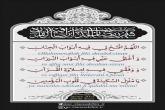Ramazan ayının 20-ci günün duası