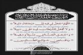 Ramazan ayının 21-ci günün duası