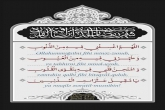 Ramazan ayının 23-cü günün duası