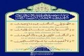 Ramazan ayının 24-cü günün duası