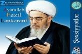 Ayətullah Fazil Lənkərani