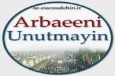 Arbaen'i unutmayın