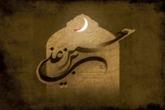 Həzrət imam Hüseynin (ə)