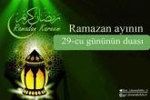 Ramazan ayının 29-cu günün duası