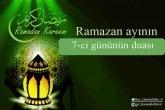 Ramazan ayının 7-ci gününün duası
