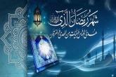 Ramazan ayı