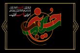 Imam_Huseyn